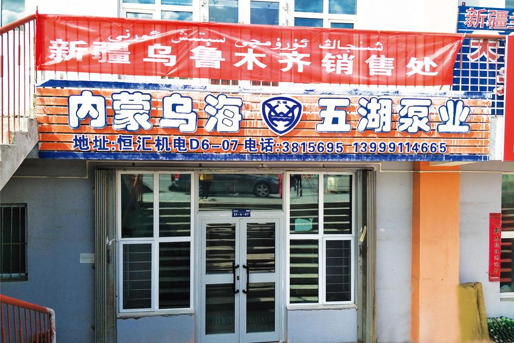 sales office in Urumchi